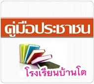 http://data.bopp-obec.info/emis/file_school.php?School_ID=1095440192