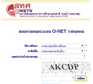 http://result.niets.or.th/Individualweb/notice/frEnquireStudentGraphScore.aspx